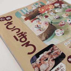 広報さっぽろ、札幌経済新聞、Yahoo!ニュースに掲載されました