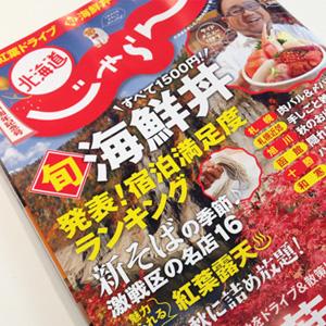 「北海道じゃらん10月号」で紹介されました