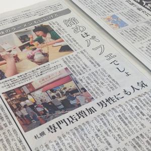 「北海道新聞」で紹介されました