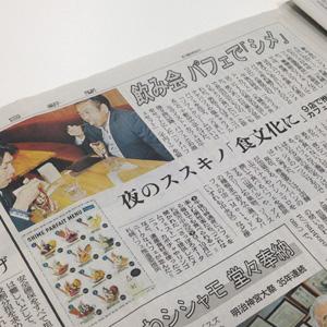 「朝日新聞」で紹介されました
