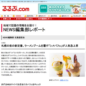 「るるぶ.com」で紹介されました