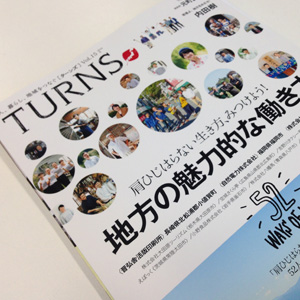 雑誌「TURNS」で紹介されました