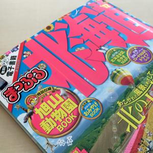 「まっぷる北海道'17」で紹介されました
