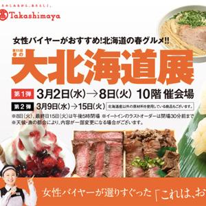 名古屋タカシマヤ「春の大北海道展」に出店いたします