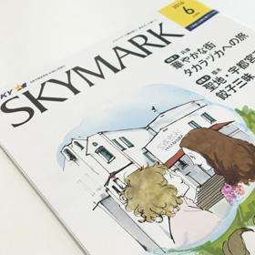 スカイマークの機内誌で紹介されました