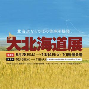 名古屋タカシマヤ「秋の大北海道展」に出店いたします