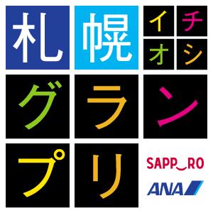 札幌市&全日空「札幌イチオシグランプリ」で紹介されています