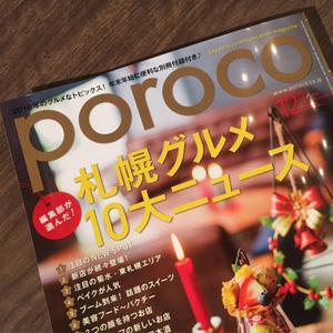 「poroco12月号」で紹介されました