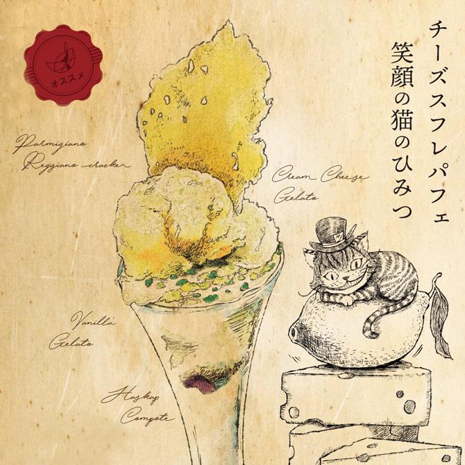 厚真町産ハスカップのパフェが幸せのレシピ〜スイート〜から登場します