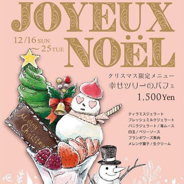 幸せのレシピ〜スイート〜からクリスマスパフェの登場です
