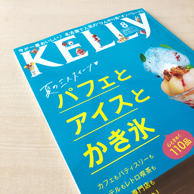 名古屋の「月刊ケリー」で紹介されました
