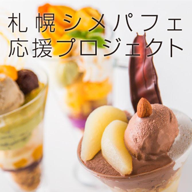 「札幌シメパフェ応援プロジェクト」のお知らせ